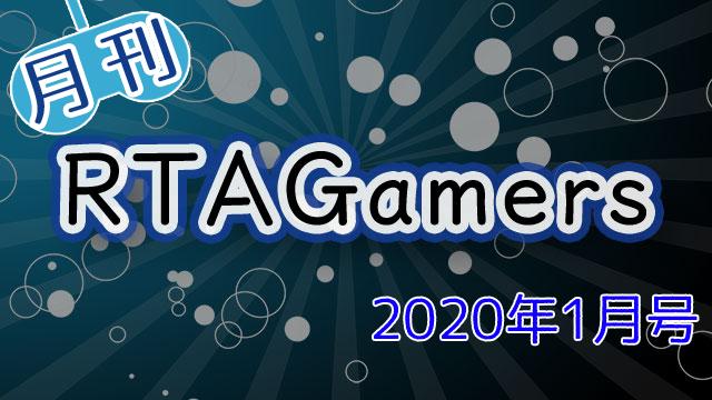 月刊RTAGamers2020年1月号