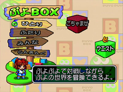ぷよぷよBOX クエストモード