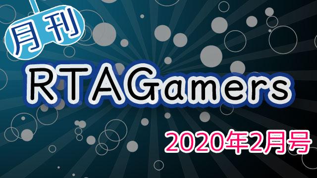 月刊RTAGamers2020年2月号