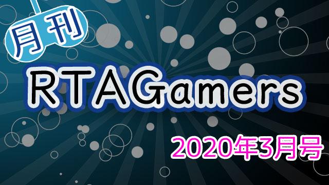 月刊RTAGamers2020年3月号
