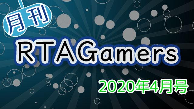 月刊RTAGamers2020年4月号