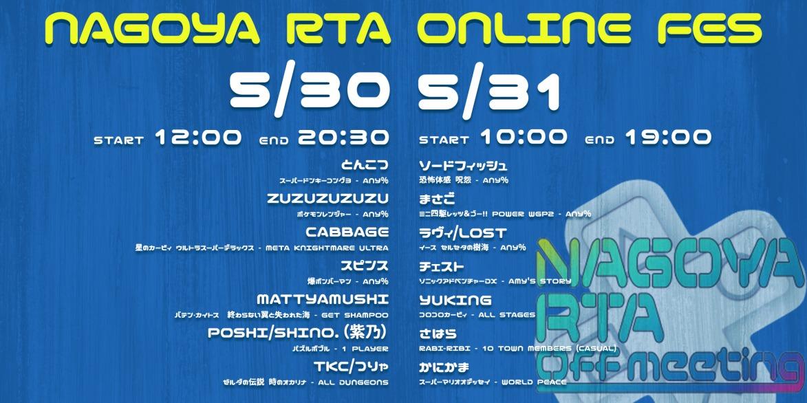 名古屋RTAオンラインフェスフライヤー