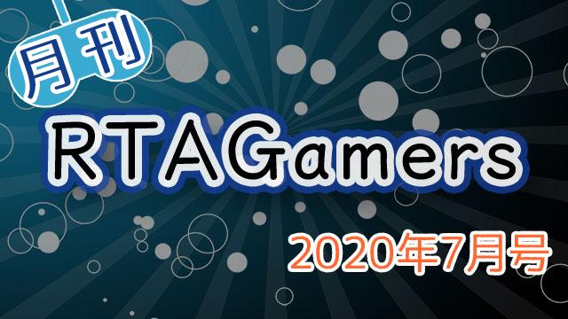 月刊RTAGamers2020年7月号