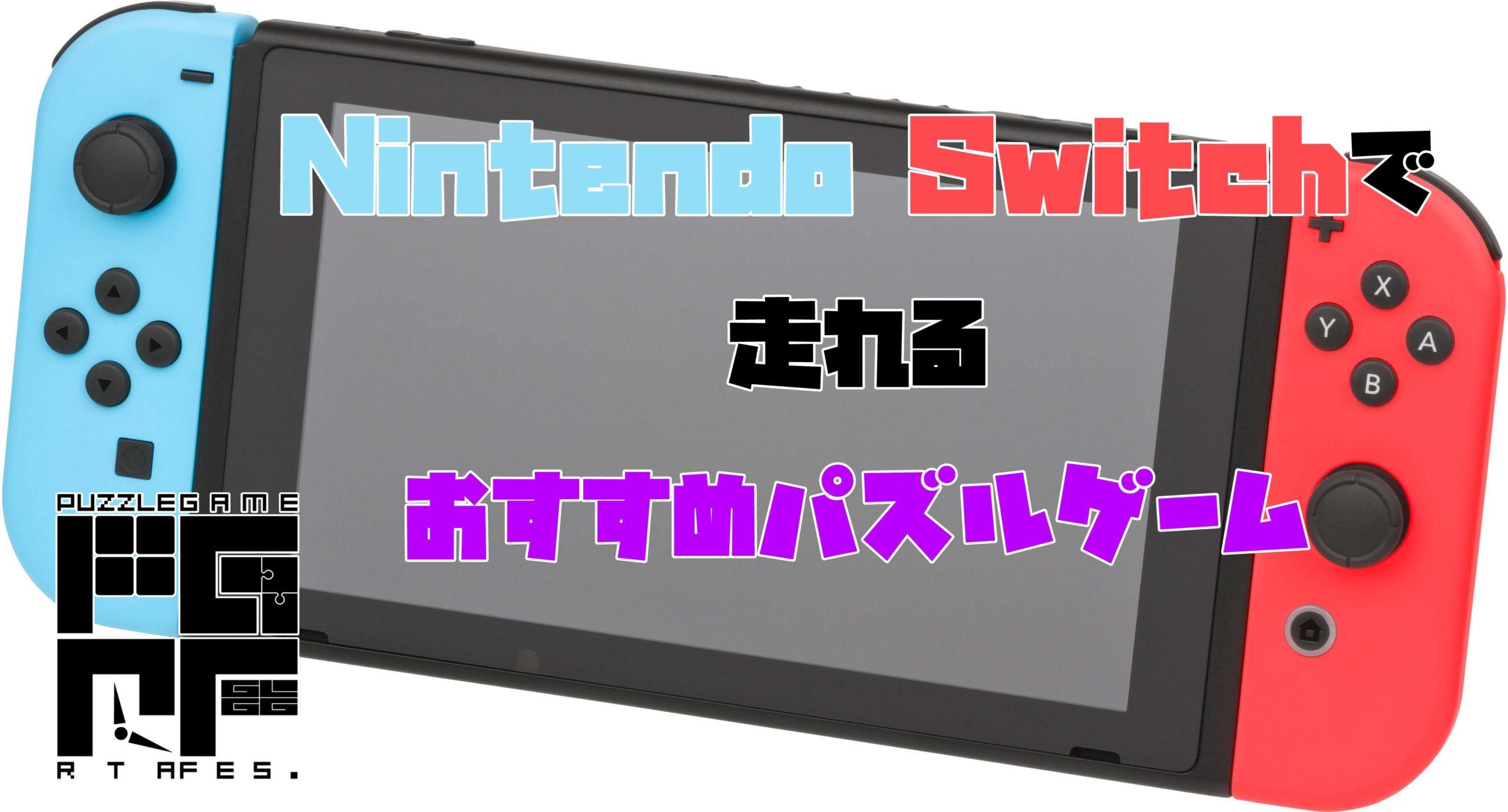 Nintendo Switchで走れるおすすめパズルゲーム