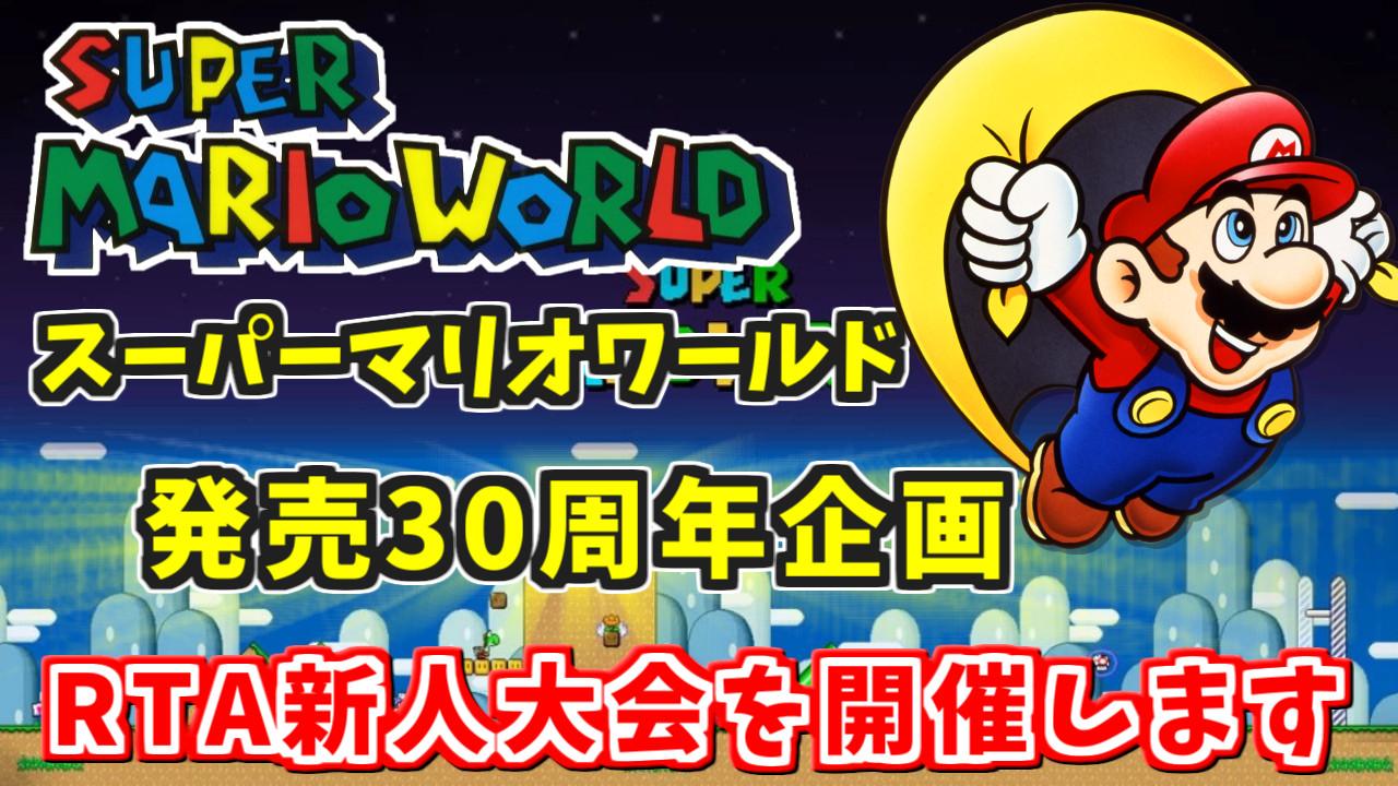 スター ワールド ロード マリオ スーパー