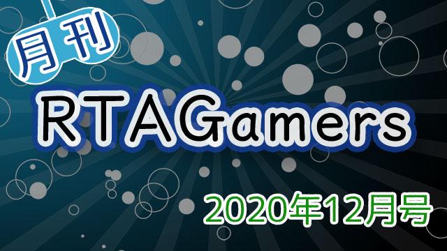 月刊RTAGamers2020年12月号