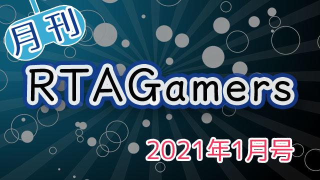 月刊RTAGamers2021年1月号