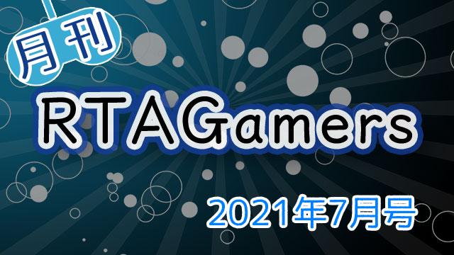 月刊RTAGamers2021年7月号