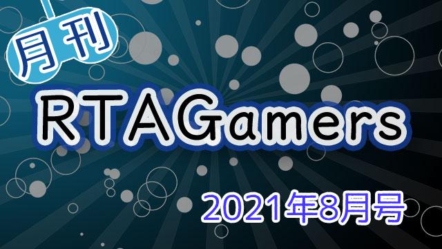 月刊RTAGamers2021年8月号