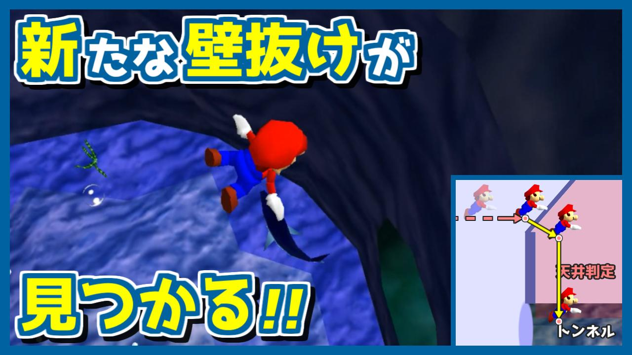 supermario64-chip-clip-discovered